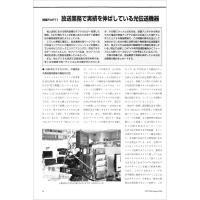 【特集1】放送業務で実績を伸ばしている光伝送機器