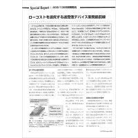 【Special Report】ローコストを追究する送受信デバイス開発最前線