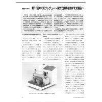 【特集Part1】:第16回CIOEプレヴュー~海外で実績を伸ばす光製品~
