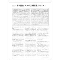 【特集Part1】:第15回ネットワーク工事機材展プレビュー