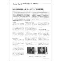 【Special Report】:『ECOC2011』プレビュー