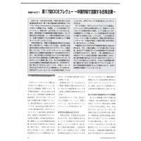 【特集Part1】: 第17回CIOEプレヴュー ~中国市場で活躍する日系企業~