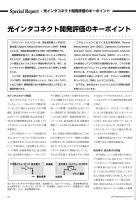 【Special Report】:光インタコネクト開発評価のキーポイント