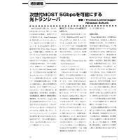 【特別寄稿】:次世代MOST 5Gbpsを可能にする光トランシーバ