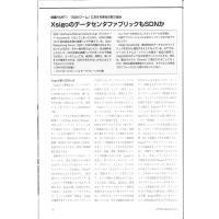 【特集Part1】:「SDNブーム」における各社の取り組み