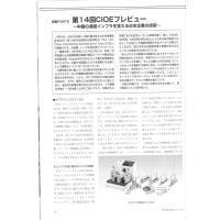【特集Part2】:第14回CIOEプレビュー