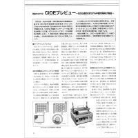 【特集Part2】:『CIOEプレビュー ~日本企業が注目する中国市場向け製品~』