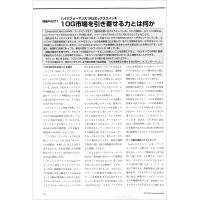 【特集1】ハイパフォーマンス1RUボックススイッチ