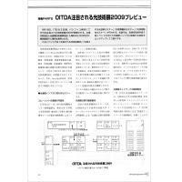 【特集2】OITDA注目される光技術展2009プレビュー