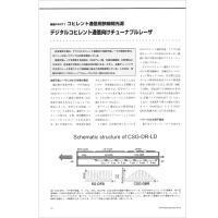 【特集Part1】:コヒレント通信用狭線幅光源