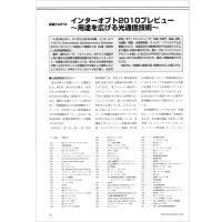 【特集Part1】:インターオプト2010プレビュー ~用途を広げる光通信技術~