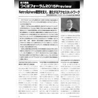 【総力特集】: つくばフォーラム2015preview