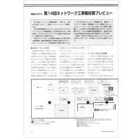 【特集Part3】:第14回ネットワーク工事機材展プレビュー