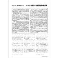 【特集Part1】:ECOC2011 PDPから見える 光通信技術の最前線