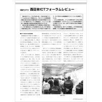 【特集Part2】:西日本ICTフォーラムレビュー