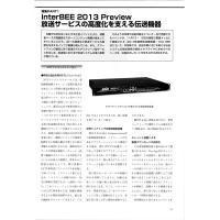 【特集1】:『InterBEE 2013 Preview 放送サービスの高度化を支える伝送機器』