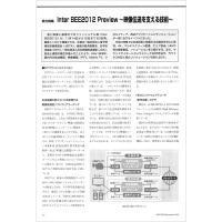 【総力特集】:Inter BEE2012Preview~映像伝送を支える技術~