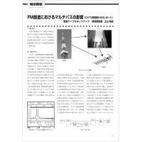【総力特集】:FM放送におけるマルチパスの影響(CATV局現場からのレポート)
