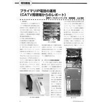 【特別寄稿】: プライマリIP電話の運用(CATV局現場からのレポート)
