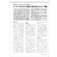 【特集Part1】:光トランシーバ/トランスポンダ市場サーベイ