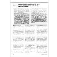 【特集Part2】:InterBee2010プレビュー