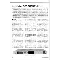 【特集2】Inter BEE 2009プレビュー
