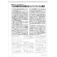 【特集2】ECOC2009レポート