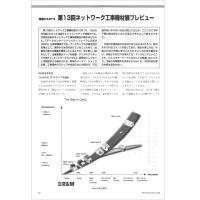 【特集3】第13回ネットワーク工事機材展プレビュー