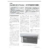 【注力特集】: InterBEE 2014 Preview ~4KやIP伝送を支える製品~