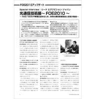 【特集1】FOE2010アップデート
