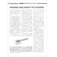 【Special Report】HPCの40G/120G AOCがデータセンタにも広がる