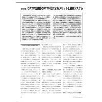 【特集Part1】: CATV伝送路のFTTH化によるメリットと最新システム