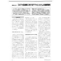【特集Part1】: 『CATV伝送路におけるFTTHシステムの最新動向』