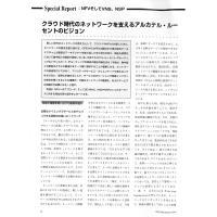 【Special Report】: 『クラウド時代のネットワークを支えるアルカテル・ルーセントのビジ