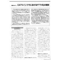 【特集Part1】: CATVインフラにおけるFTTH化の現状