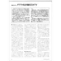 【特集Part2】:FTTH化が進むCATV